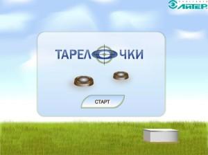 Game_Separator_disk
