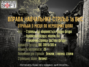 Вправа навчальних стрільб з автомата 1а ВНС LaserSoft.com.ua