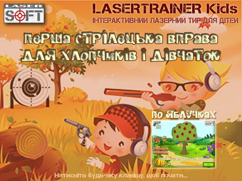 LASERTRAINER Kids