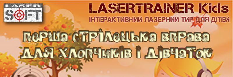 Laser Shooting for kids