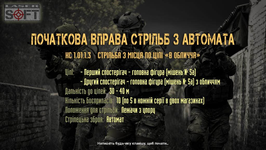 лазерный тир lasersoft.com.ua